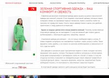 Статьи для интернет-магазина одежды