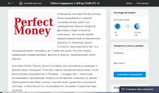 Описание платежной системы Perfect Money