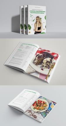 Книга рецептов для блогера