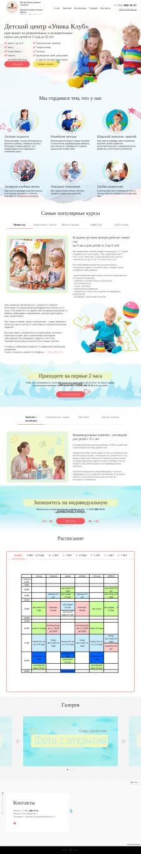 Детский центр «Уника Клуб»