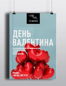 Постер ко дню Валентина