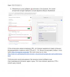 Аудит рекламной кампании в Google и Яндекс