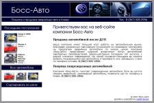 Компания по продаже и покупке аварийных автомобилей «Босс-Авто»