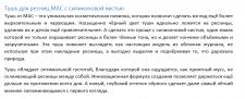 Описание товаров: тушь (косметика)