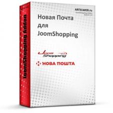 Модуль доставки Новая почта для JoomShopping 4+