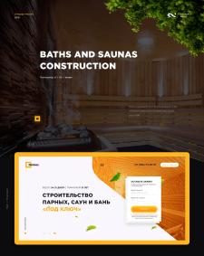 Строительство Бань и Саун. 2018.