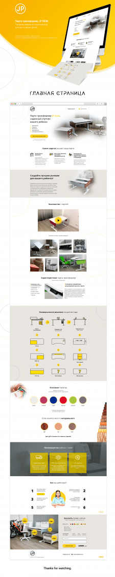 LP Парта-трансформер Just Pro Desk