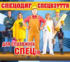 Наружная реклама для магазина Спецодежды