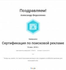 Сертификат Academy for Ads 2018