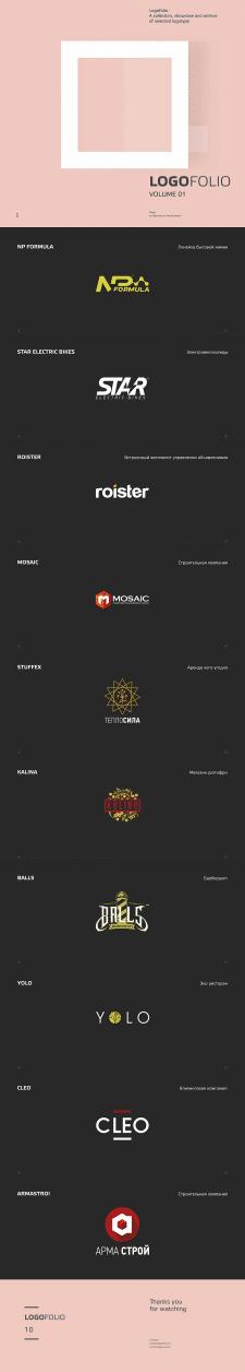 Портфолио логотипов. Часть 1
