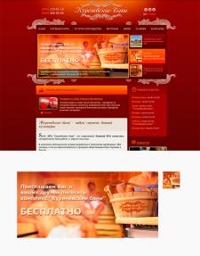 "Баннер на сайт ""Куреневские бани"""