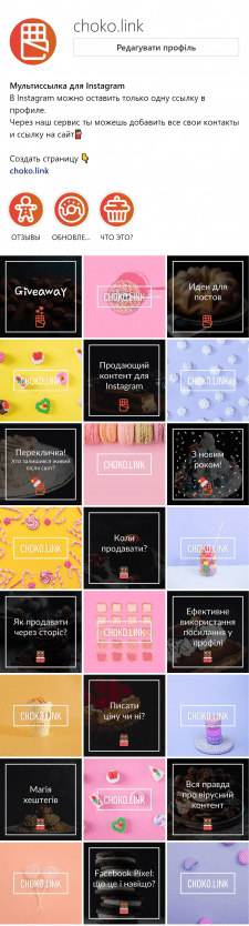 Продвижение и наполнение профиля в Instagram