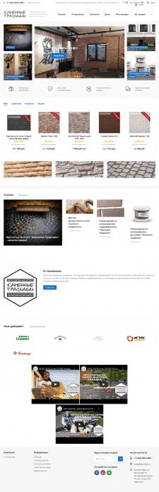 Наполнение сайта «Каменные традиции»