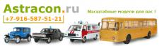 http://www.astracon.ru
