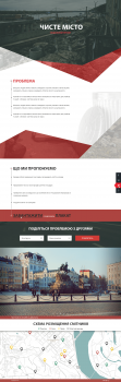 Landing Page социального проекта