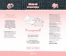 Упаковка женского шампуня