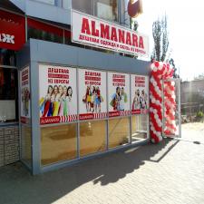"""магазин """"Almanara"""""""