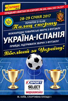 ФУТЗАЛ СИТИЛАЙТ