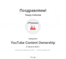 Сертификат YouTube | Управление контентом