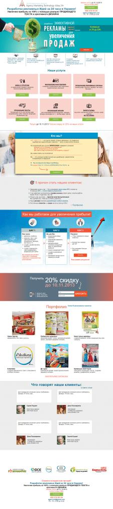 Лендинг из PSD + WordPress. Заказчик из Киева.