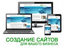 Создание сайтов, одностраничников/лендингов, CMS
