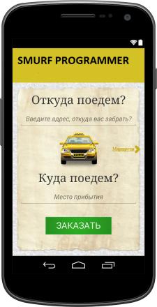 Android приложение для местного такси