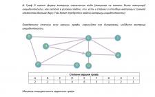 Задачи по теории графов