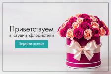 Баннер для рассылки для цветочного магазина