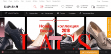"Интернет магазин ""Караван"" по продаже обуви"