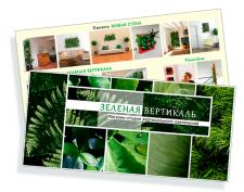 Зеленая вертикаль - разработка фирменного стиля (для флаера)