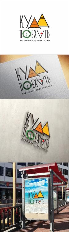 Логотип турагентства (конкурс)