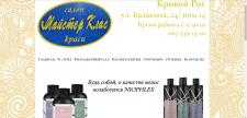 Сайт - визитка салона красоты