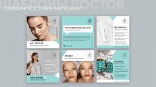 Создание шаблонов постов для салона красоты