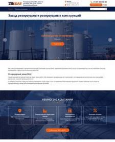SEAF завод резервуаров (Россия)