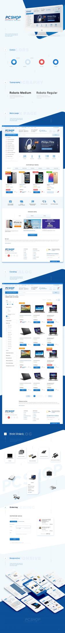 Интернет магазин PCS
