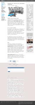 Разработка сайтов для рекламных компаний