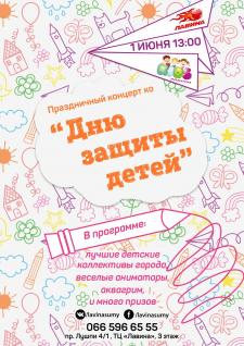 """Детский праздник в """"Лавине"""""""