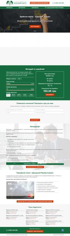 Комерційний банк Земельний капітал