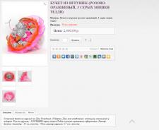 Интернет - магазин букетов из мягких игрушек