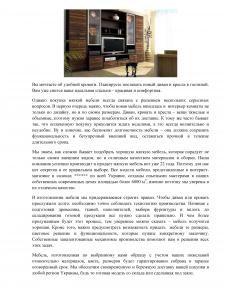 текст на гл. стр. интернет-магазина мебели