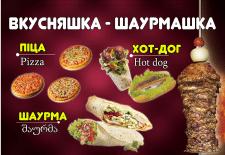 Реклама шаурма