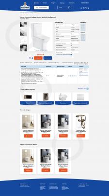 редизайн страницы товара магазина сантехники