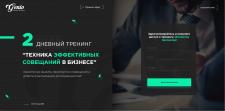 Landing Page по бизнес тематике