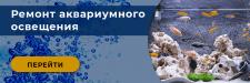Баннер для сайта по ремонту освещения аквариумов