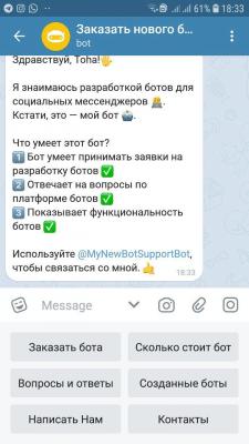 Разработка бота для Telegram