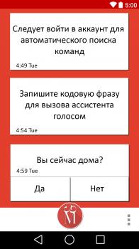 """Интерфейс мобильного приложения """"Moris"""""""