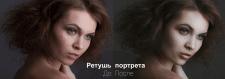 Ретушь портрета