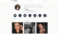 Продвижение личной страницы в Instagram