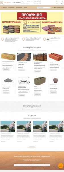 Кремень. Производитель кирпича в Украине