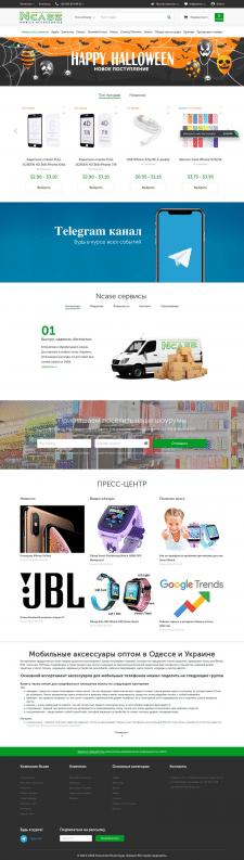 Интернет магазин NCASE